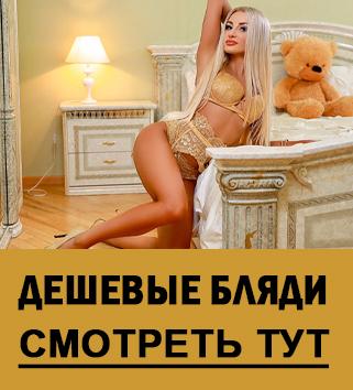 проститутка из москвы